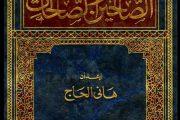 Абу Яҳё Молик ибн Дийнор роҳимаҳуллоҳ ҳикматлари