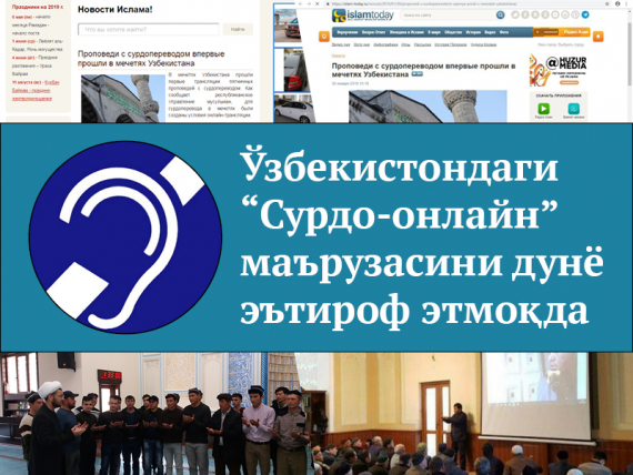 "Ўзбекистондаги ""Сурдо-онлайн"" маърузасини дунё эътироф этмоқда"