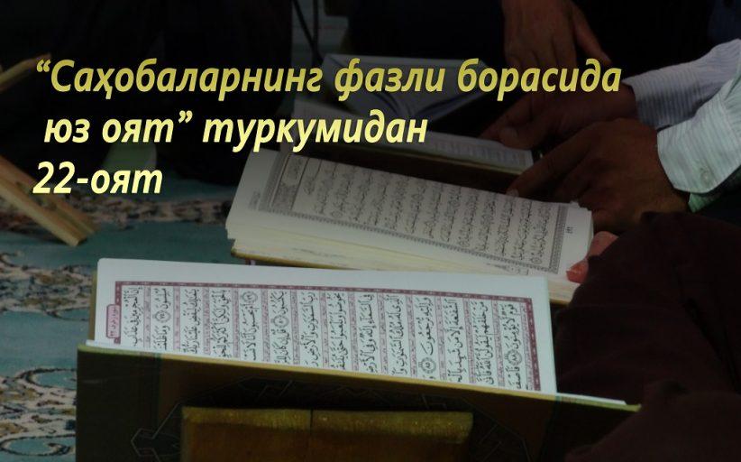 """""""Саҳобаларнинг фазли борасида юз оят"""" туркумидан 22-оят"""