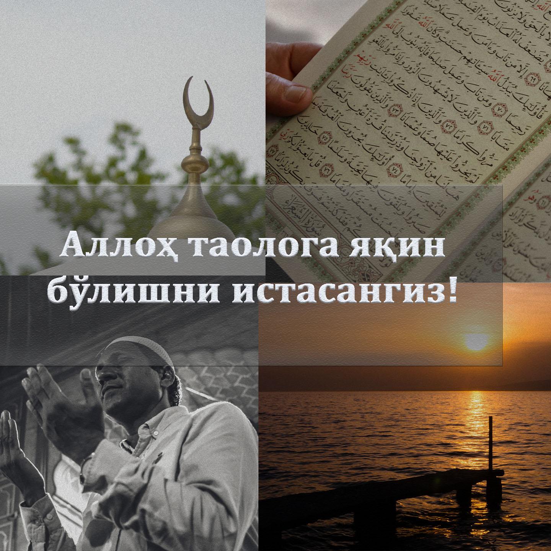 Аллоҳ таолога яқин бўлишни истасангиз!